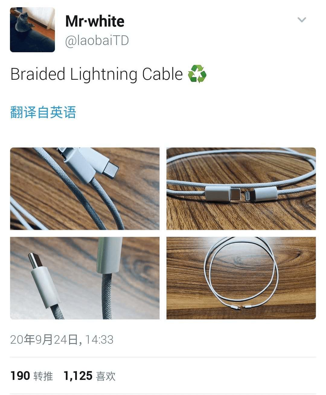 没上USB-C!iPhone 12标配数据线曝光:依旧闪电口
