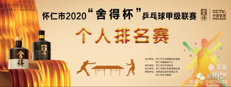 """'爱体育APP' 2020迎国庆""""舍得杯""""乒乓球甲级联赛小我"""