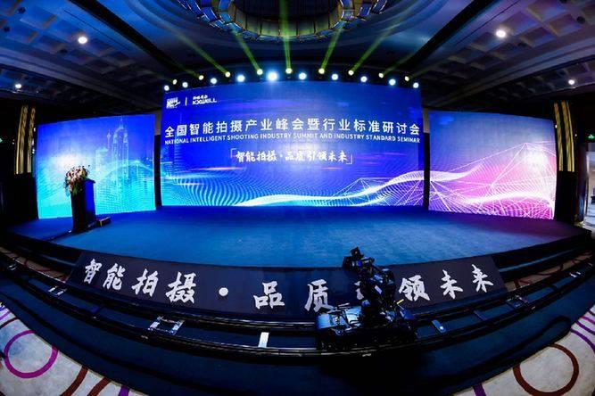 全国智能拍摄产业峰会在京开幕业界专家共话行业未来