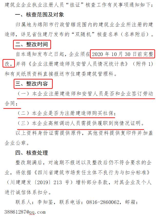 """23人""""挂证""""被曝光、5家企业强行""""挂证""""被处罚!还有100家企业待核查!"""