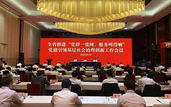 辽宁召开推进党建引领基层社会治理创新工作会议