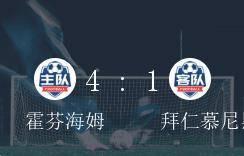 德甲第2轮,拜仁慕尼黑1