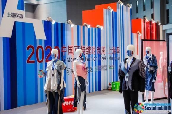 """""""关爱自然,用行动证明""""2020中国可持续时尚周在沪举行"""