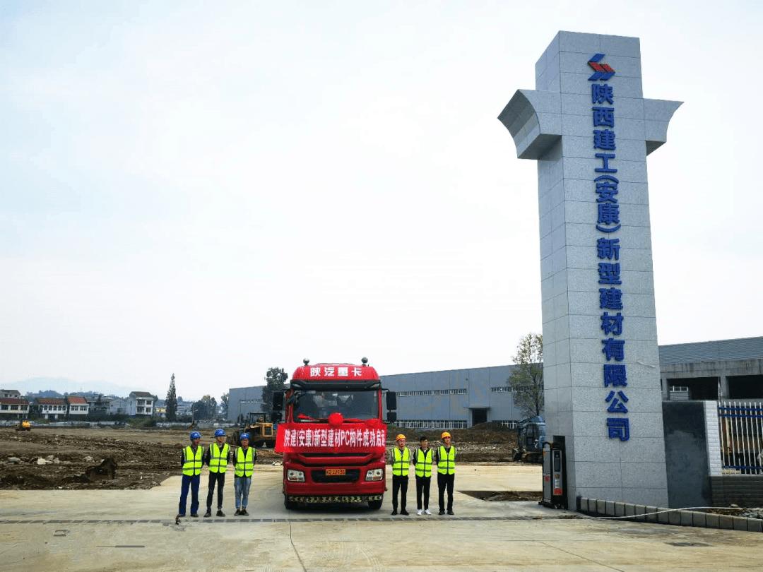 陕建(安康)新型建材公司PC构件成功启运