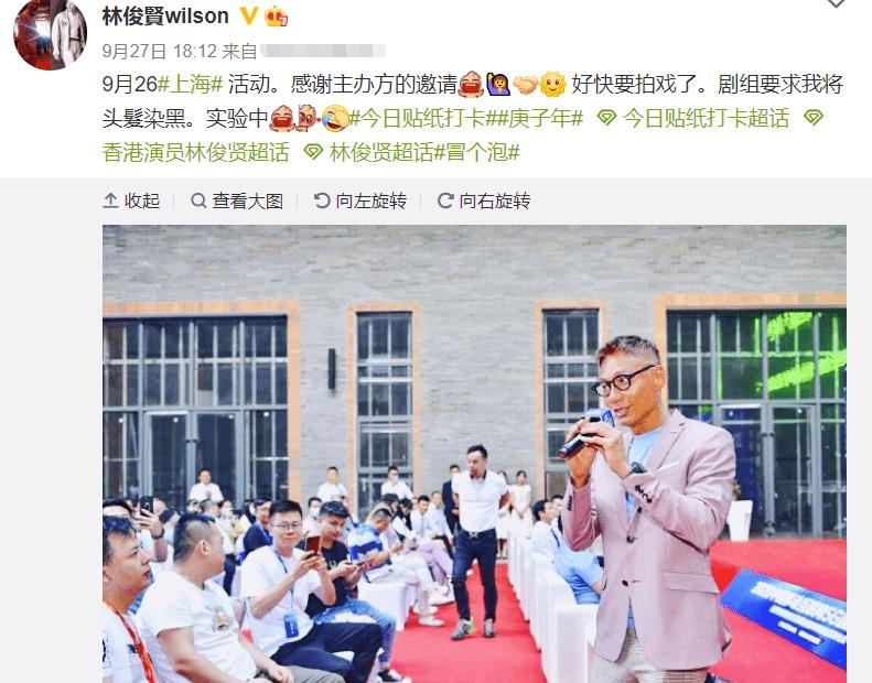 为复出无奈染黑发!59岁TVB男神林俊贤跑商演身材消瘦,曾自曝患病不能染发