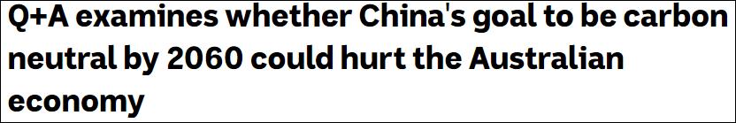 中國這個目標一出,澳大利亞先犯愁了