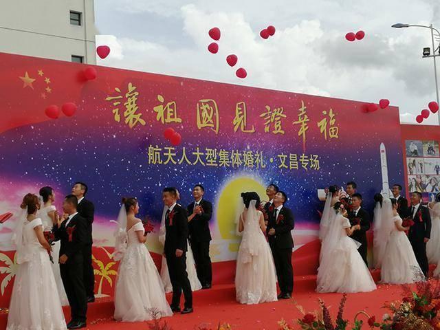 摸到了!航天夫妻集体婚礼,让祖国见证幸福