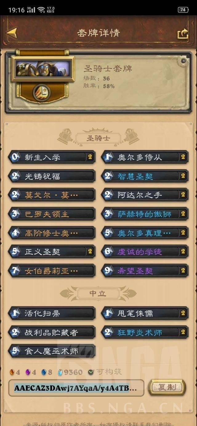 【区块链游戏】炉石传说:分享两套月初传说卡组(甩笔骑和宇宙牧)