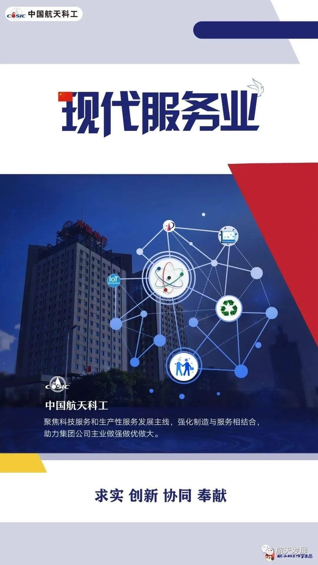 中国航天科工战略事件大会精神得到宣传,即五大产业。