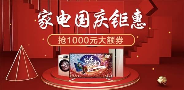 国庆期间家电大牌齐献礼,苏宁开放平台商户销售同比增长207%