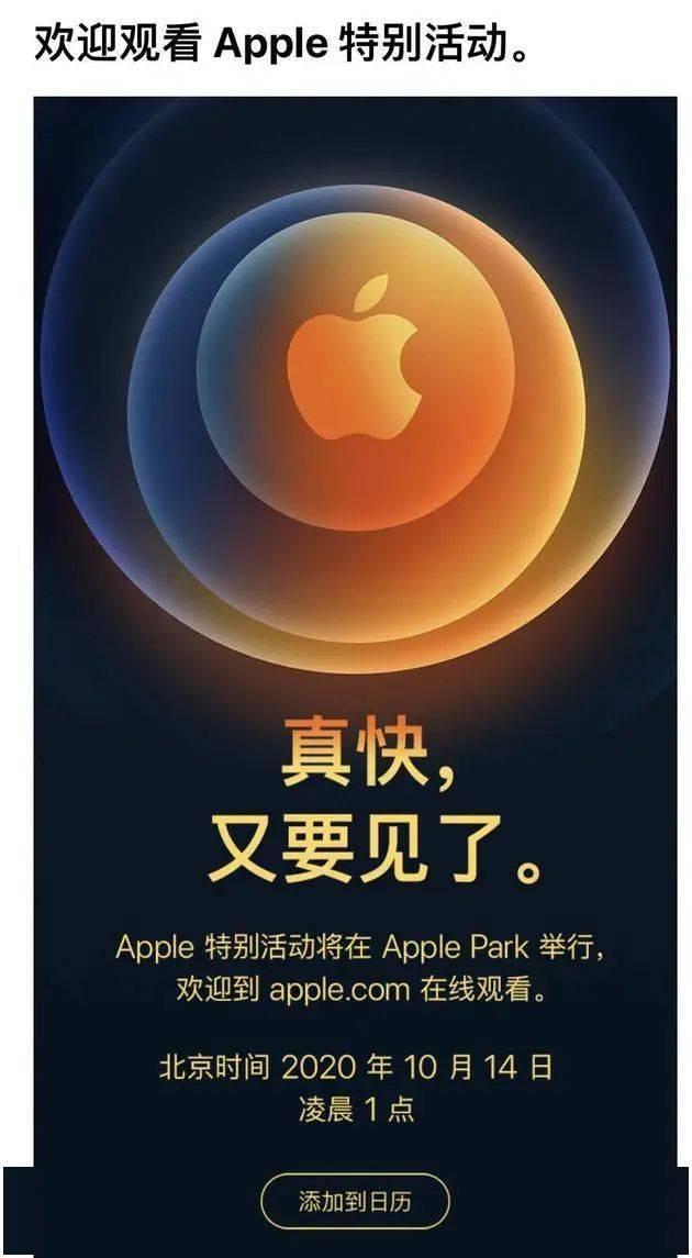 热搜第一!iPhone12要来了,4400元起卖?但苹果还是一夜蒸发了3800亿