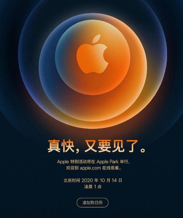 iPhone 12系列真的来了!苹果秋季发布会10月14日召开