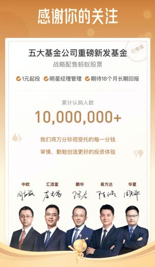 5只蚂蚁战配基金全部售罄,千万人分享蚂蚁上市