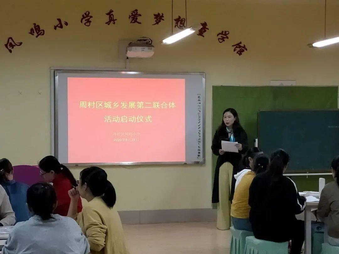 亚博电竞平台:学科团结教研建设教学合作体——周村区城乡成长第二团结组织团结教研运动