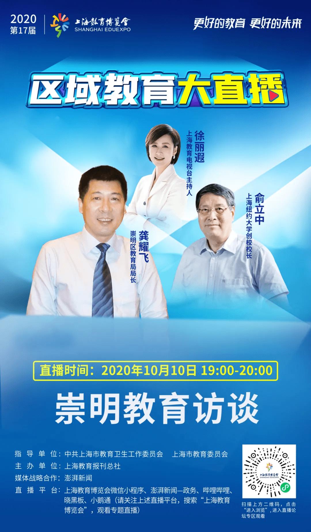 """上海奉贤的""""新成长教育""""探索:促进每一名学生全面发展"""
