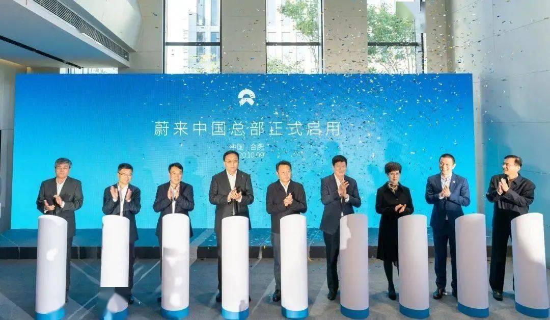 """威来中国总部开业!合肥新能源与智能联网汽车""""加速行驶""""!"""