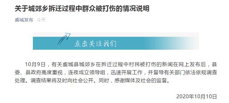 """河南虞城通报""""城郊乡拆迁过程中群众被打伤"""""""