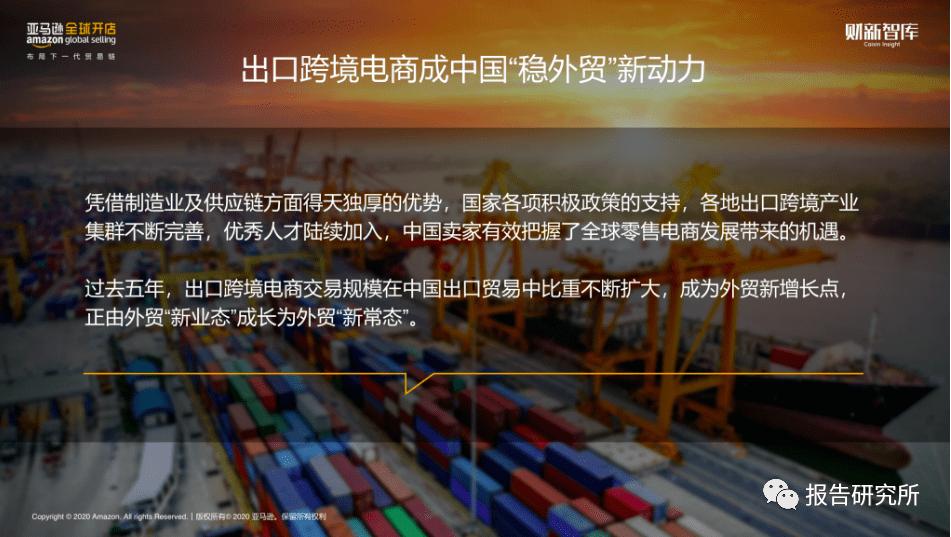 2020中国出口跨境电商行业趋势分析报告 电商运营 第3张