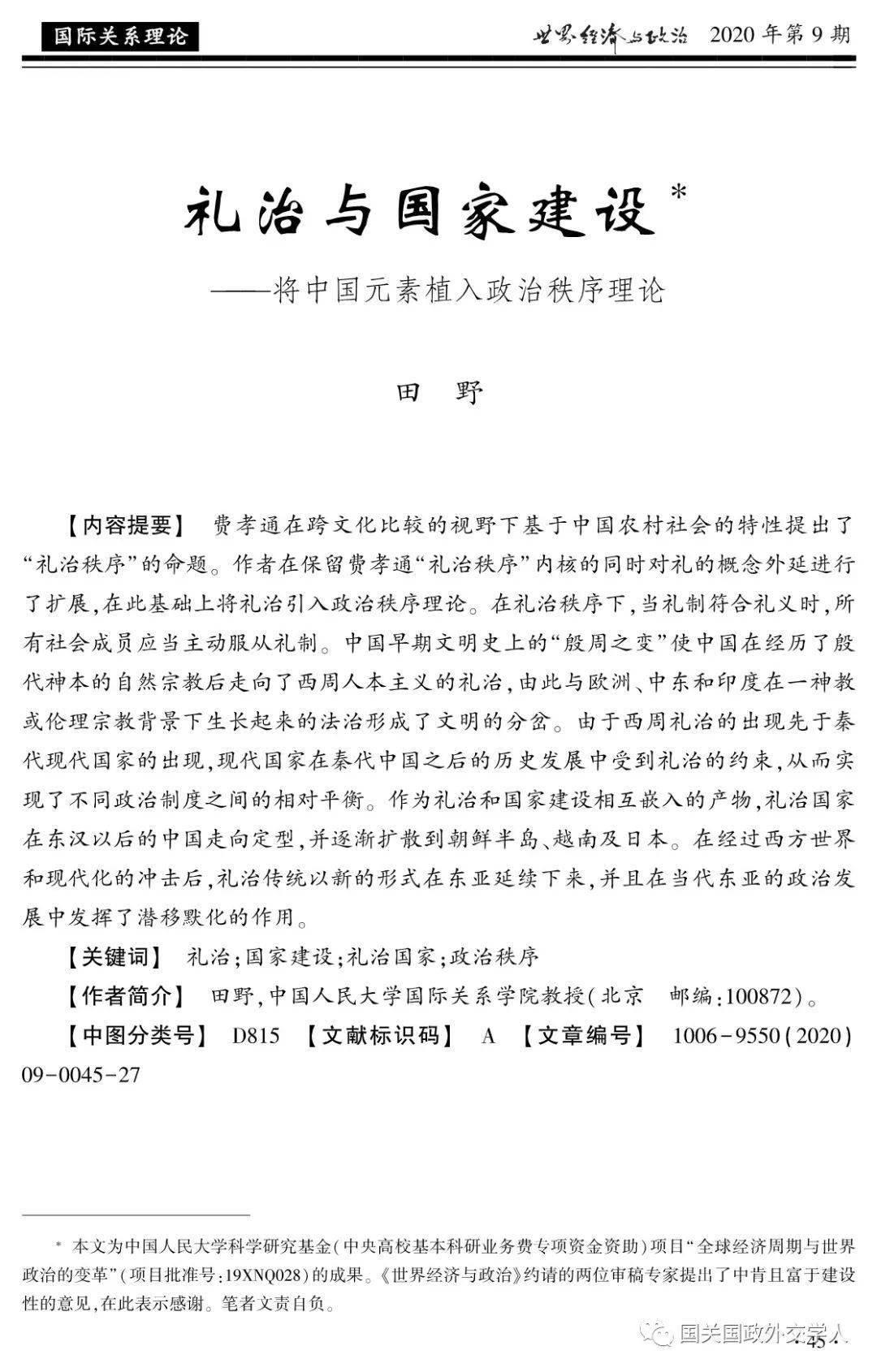 【国际政治】田野:礼治与国家建设-将中国元素植入政治秩序理论