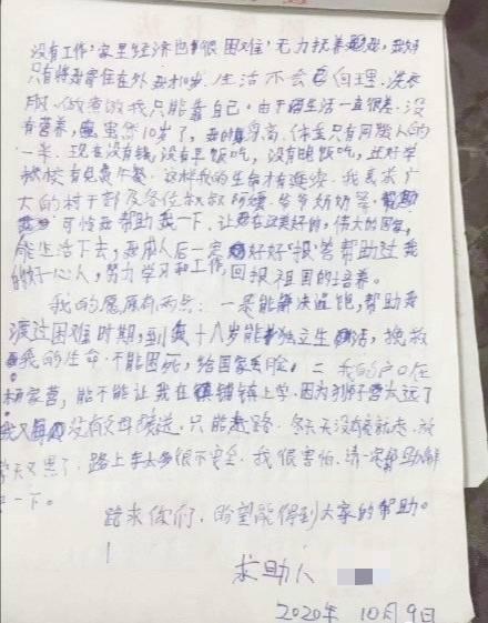 恒达官网陕西汉中10岁男孩独居写信求助,当地民政部门已给予救助金 (图2)