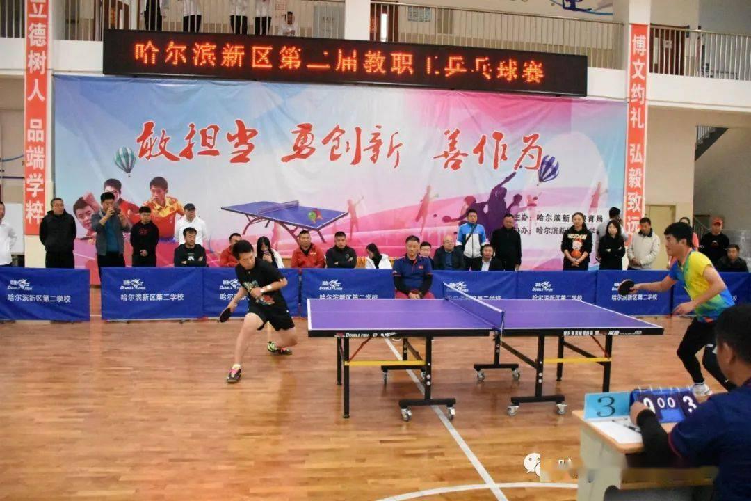 哈尔滨新区第二届教职工乒乓球比赛圆满收官