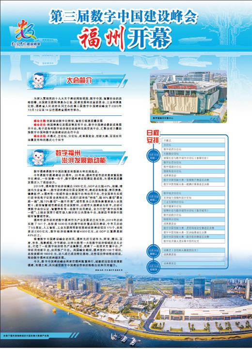 第三届数字中国建设峰会福州开幕