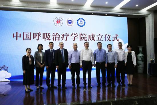 中国呼吸治疗学院在浙江成立
