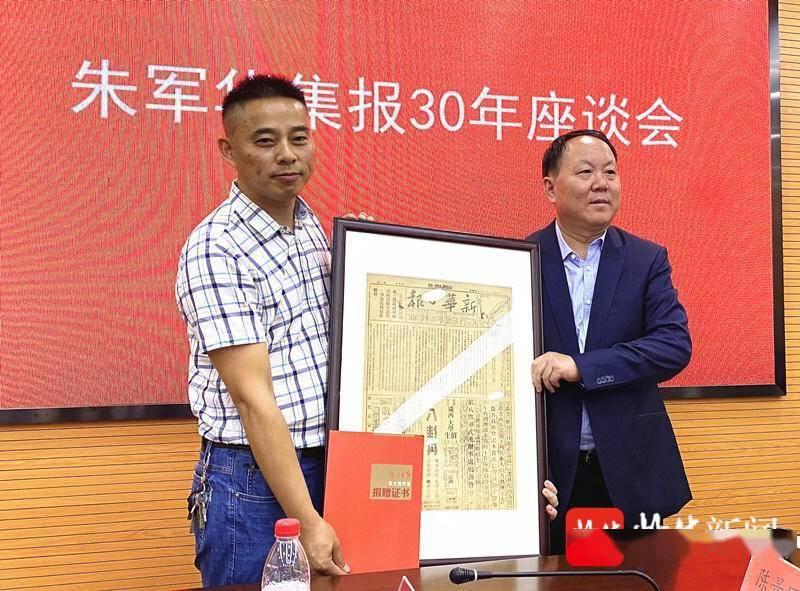 知名集报家朱军华集报30年座谈会在高邮举办,捐赠一批珍贵史料