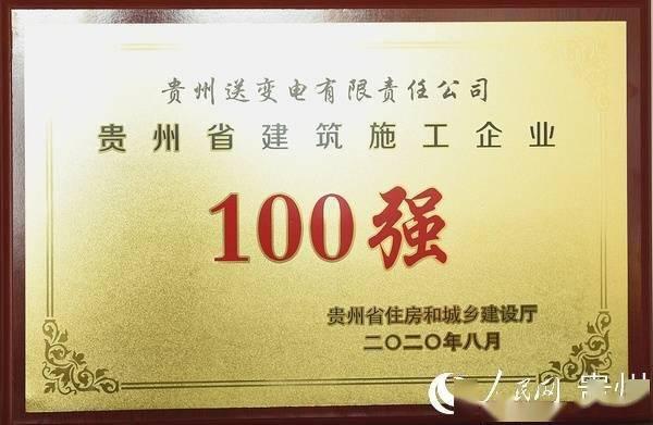 """贵州输变电公司获""""贵州省建筑企业100强"""