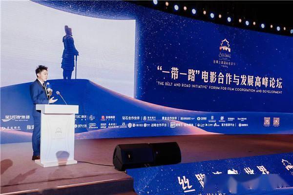 一带一路电影合作与发展高峰论坛在西安举办