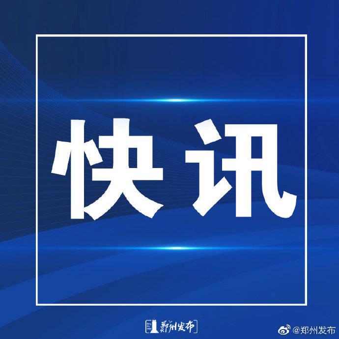 郑州市170项成果通过2020年度河南省科学技术奖评审