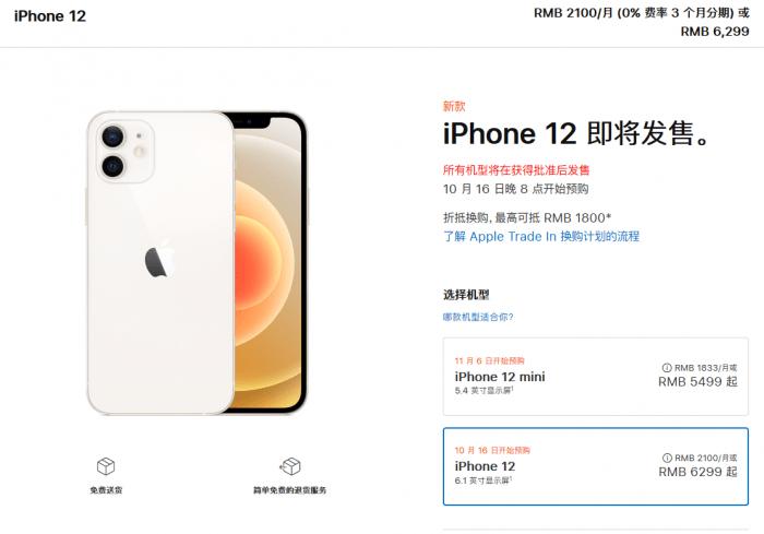 【图】四款iPhone 12国行价格公布:起步价