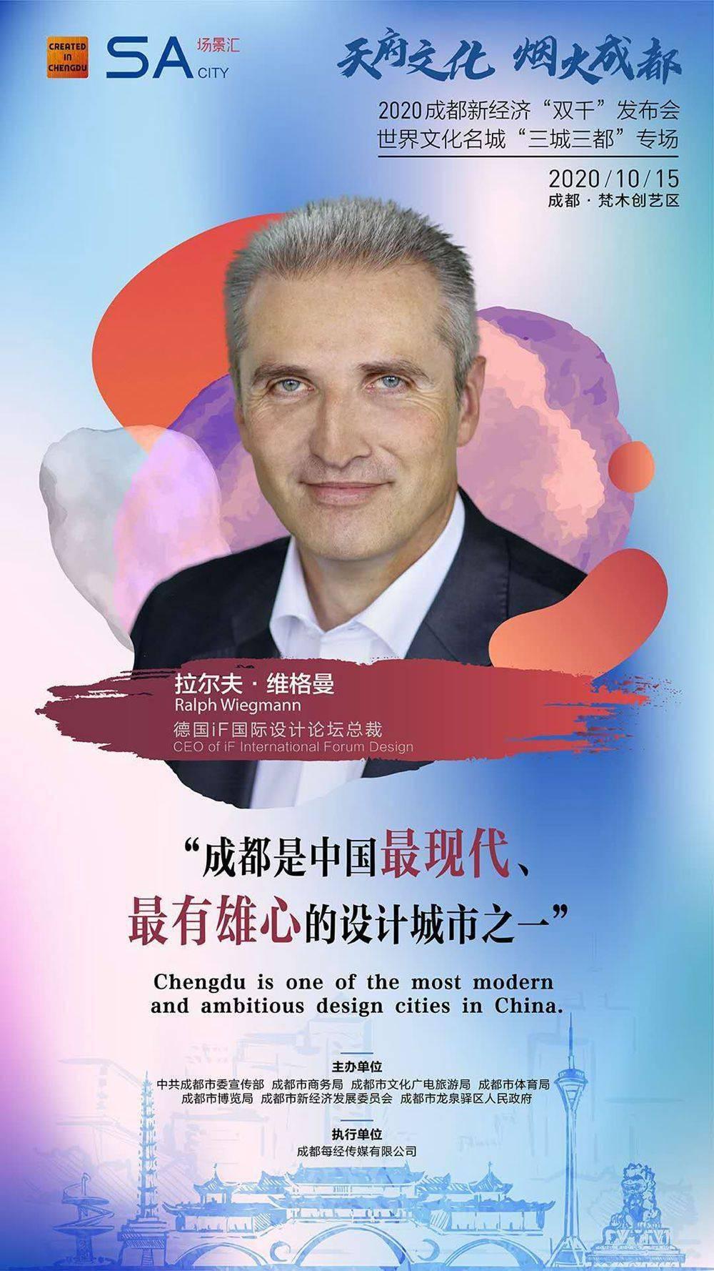 德国iF国际论坛设计公司总裁拉尔夫?维格曼:成都是中国最现代、最有雄心的设计城市之一