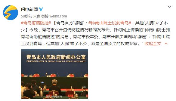 """青岛官方""""辟谣"""":钟南山院士没到青岛,其他专家来了不少"""