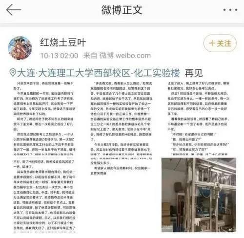 东方快评丨研究生实验室自杀身亡,重视心理健康刻不容缓