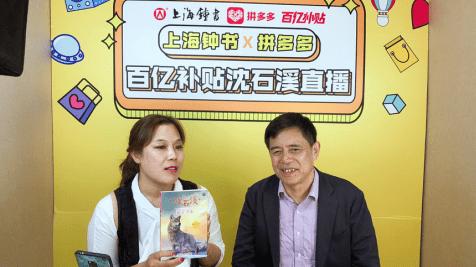 知名作家沈石溪做客拼多多直播荐书,10万家长在线学习少儿文学教育心得