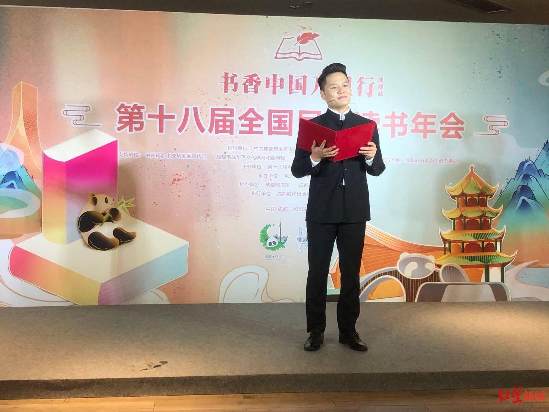 第十八届全国民间读书年会暨书香中国万里行·成都站首场活动开启