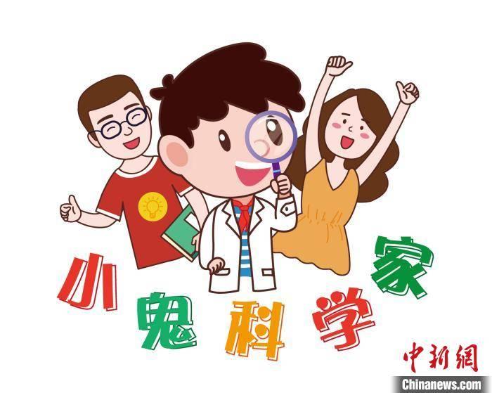 """中国科技馆""""小鬼科学家""""系列活动即将重新开放"""