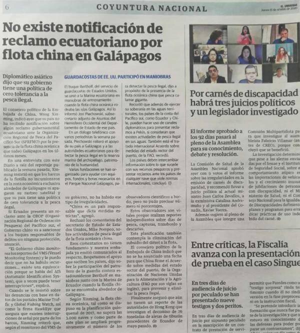 驻厄瓜多尔使馆:未发现厄加拉帕戈斯群岛外公海中国渔船违规越界作业