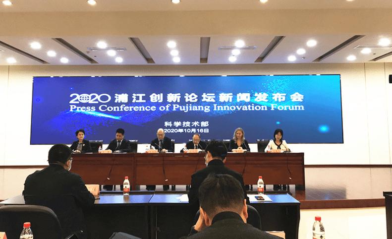 """2020浦江创新论坛将探讨""""科技合作与创新共治"""""""
