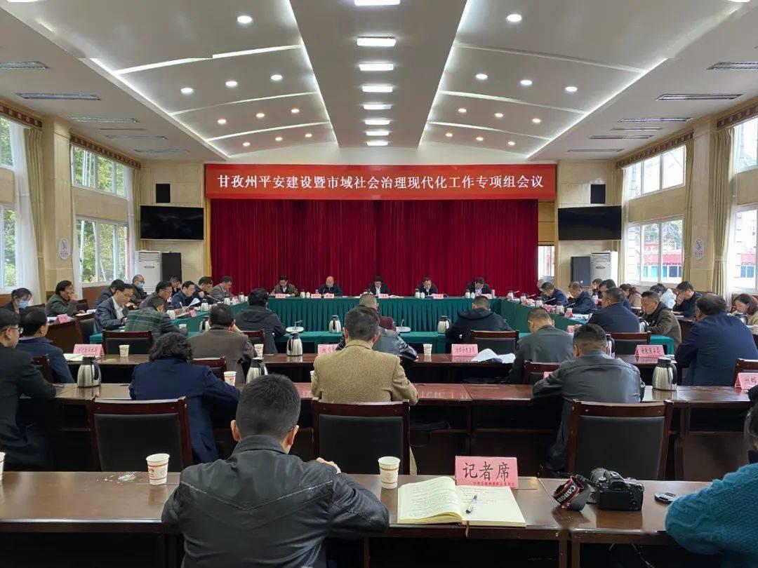 甘孜州召开平安建设暨市域社会治理现代化工作专项组专题会