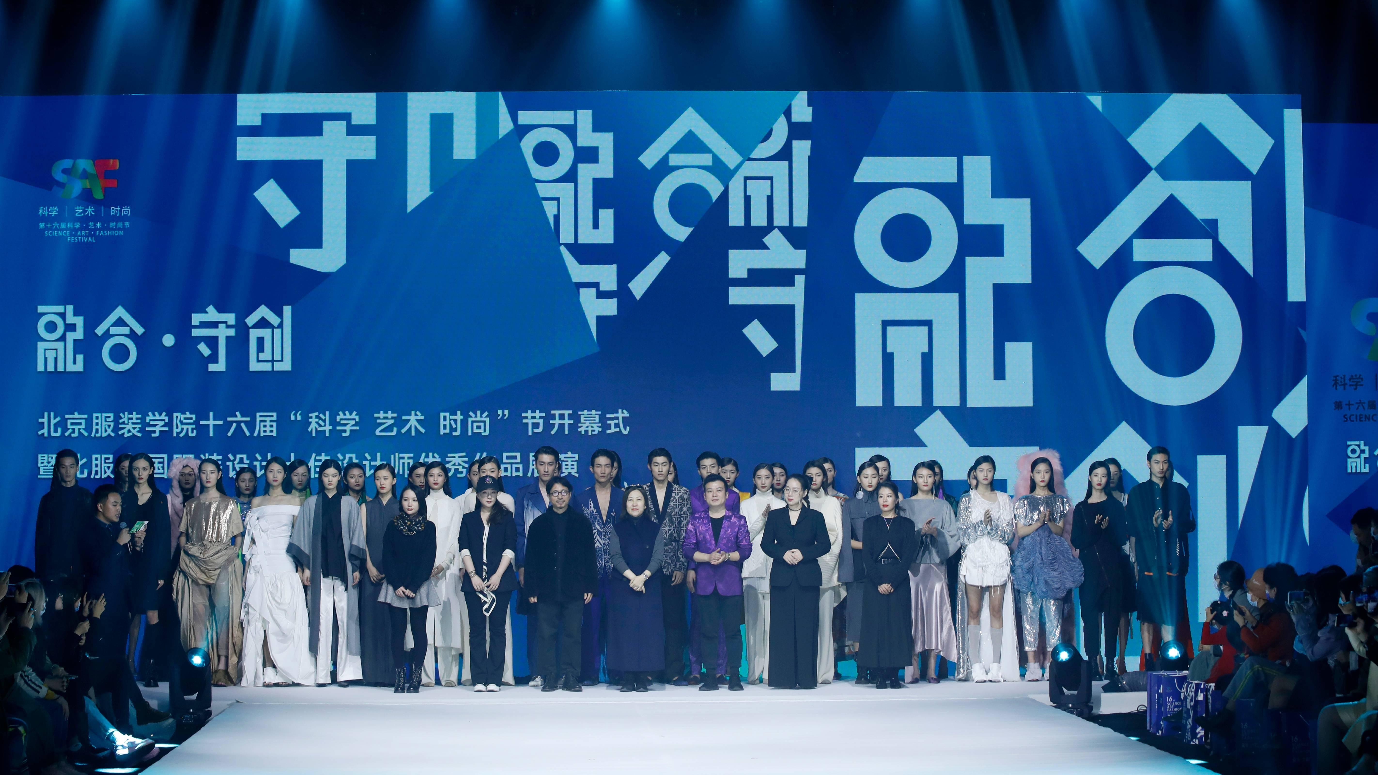 """第十六届""""科学·艺术·时尚""""节开幕式在北京服装学院举行"""