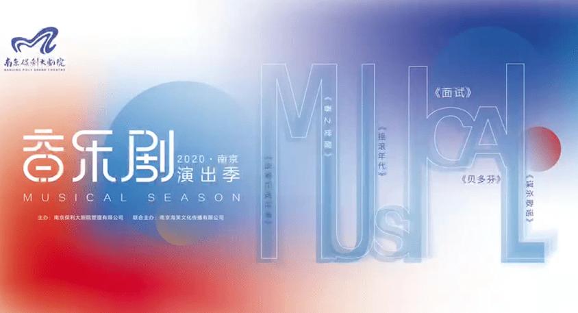 """""""2020南京音乐剧演出季"""":超一流音乐剧品牌带来高品质的音乐剧盛宴"""