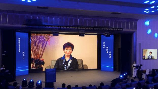 2020两岸青年交流合作北京峰会成功召开 洪秀柱通过视频为两岸青年寄语