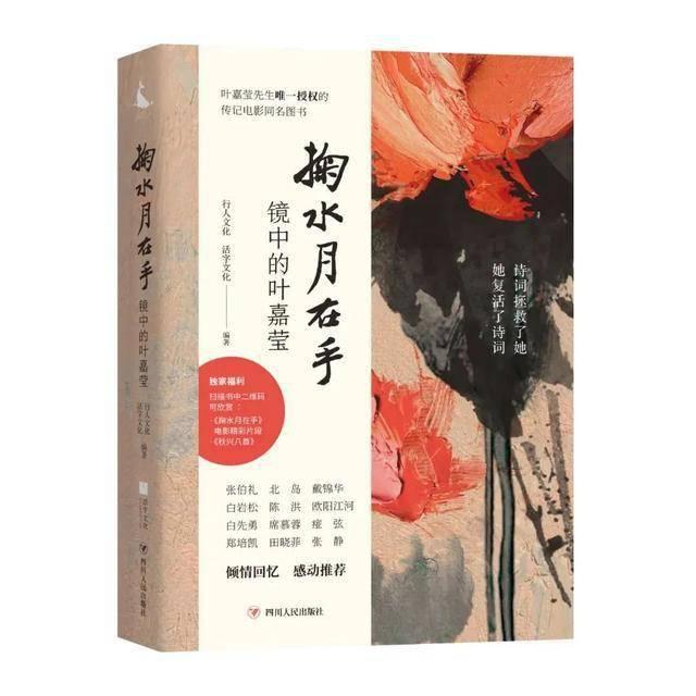 叶嘉莹传记电影《掬水月在手》同名衍生图书面世