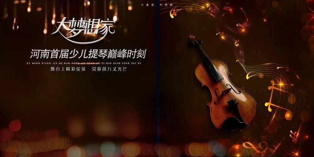 """大咖助力,梦想加持!""""大梦想家""""河南首届少儿提琴巅峰时刻震撼登场!"""