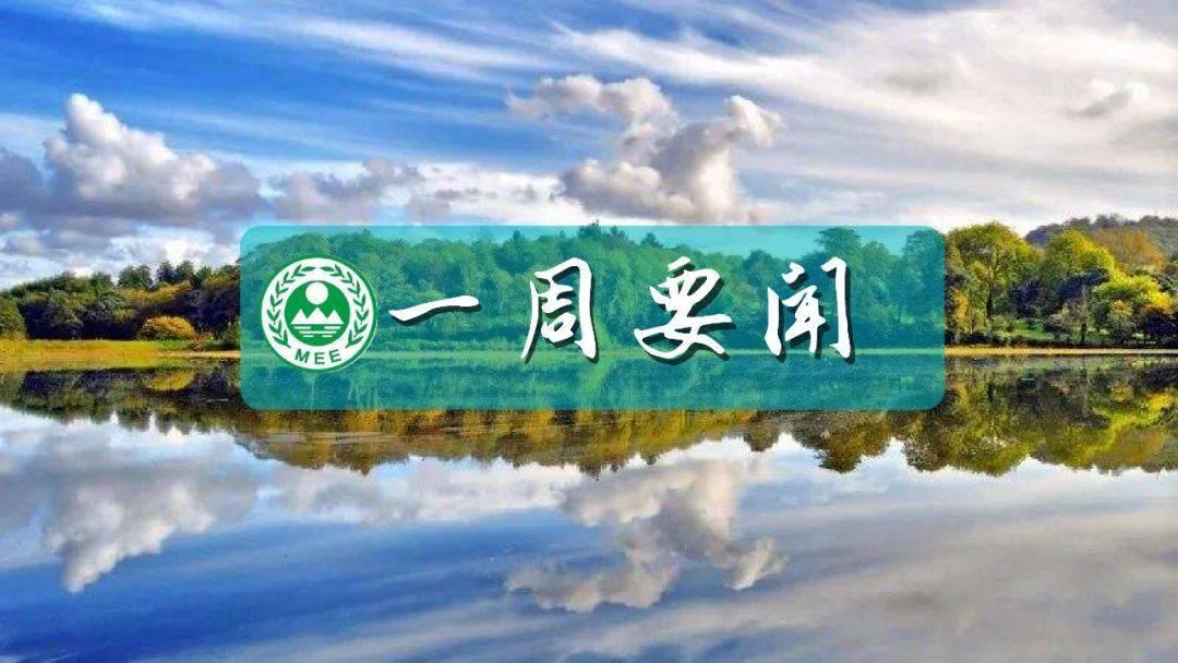 河北生态环境发布一周要闻(10.12-10.18)