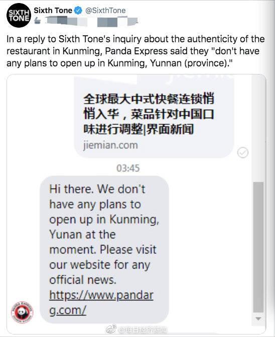 恒达注册左宗棠鸡、陈皮鸡来了!全球最大中式快餐连锁进军中国,有人去尝了尝,怀疑它是山寨的 (图8)