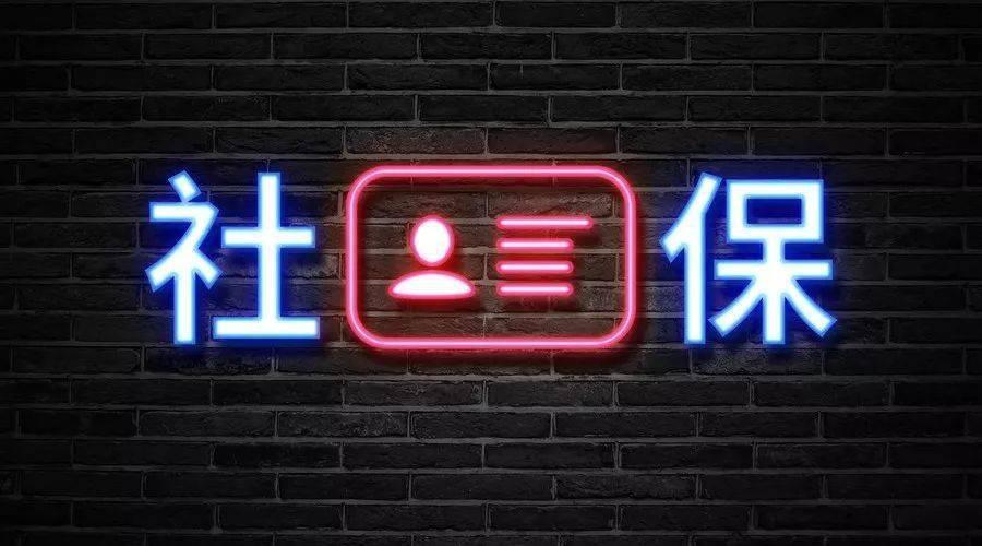 湛江市企业职工五险公积金参保材料及医疗、生育报销相关说明