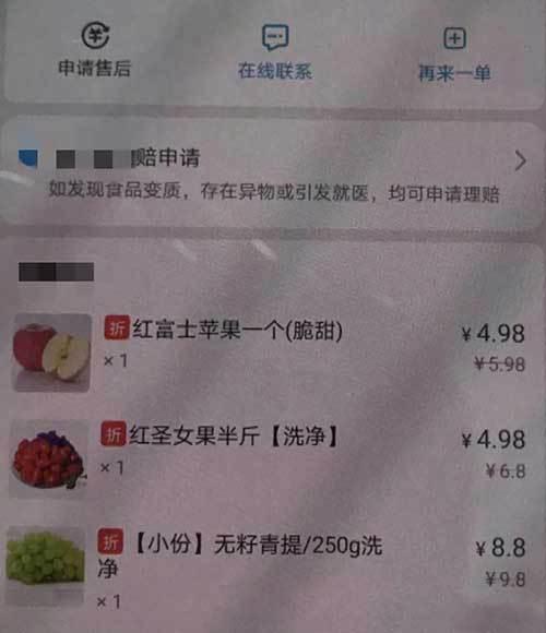 """恒达官网长沙一女子嫌网购水果太酸给差评,商家为删差评竟找上门做""""售后服务""""……"""